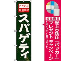 スマートのぼり旗 スパゲティ (22134) [プレゼント付]