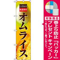 スマートのぼり旗 こだわり厳選素材 オムライス (22136) [プレゼント付]