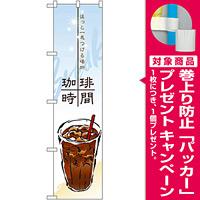 スマートのぼり旗 珈琲時間 (22139) [プレゼント付]