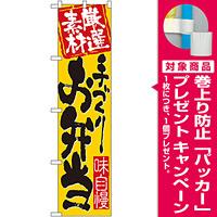 スマートのぼり旗 手づくりお弁当 (22147) [プレゼント付]
