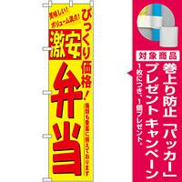 スマートのぼり旗 激安弁当 (22148) [プレゼント付]
