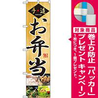 スマートのぼり旗 手造りお弁当 写真デザイン (22151) [プレゼント付]