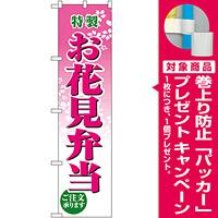 スマートのぼり旗 お花見弁当 (22153) [プレゼント付]