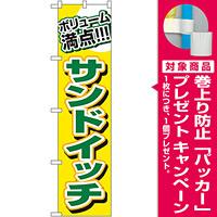 スマートのぼり旗 ボリューム満点! サンドイッチ (22156) [プレゼント付]