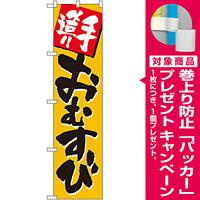 スマートのぼり旗 手造り おむすび (22160) [プレゼント付]