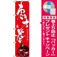 スマートのぼり旗 恵方巻 (22166) [プレゼント付]