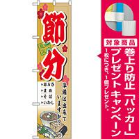 スマートのぼり旗 節分 (22167) [プレゼント付]