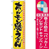 スマートのぼり旗 ホルモン焼うどん (22177) [プレゼント付]