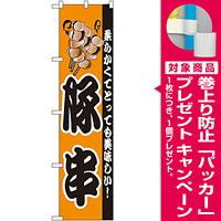 スマートのぼり旗 豚串 (22180) [プレゼント付]