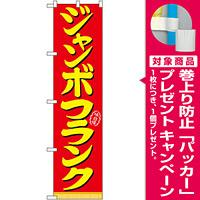スマートのぼり旗 ジャンボフランク (22183) [プレゼント付]