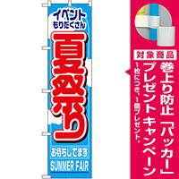 スマートのぼり旗 夏祭り (22203) [プレゼント付]