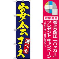 スマートのぼり旗 宴会コース (22224) [プレゼント付]