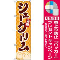 スマートのぼり旗 シュークリーム (22274) [プレゼント付]