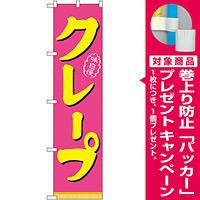 スマートのぼり旗 味自慢 クレープ ピンク (22280) [プレゼント付]