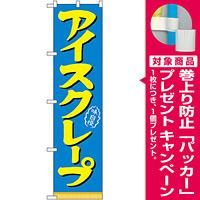 スマートのぼり旗 アイスクレープ (22281) [プレゼント付]