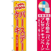 スマートのぼり旗 HAPPY BIRTHDAY バースデーケーキ ご予約承り中 (22282) [プレゼント付]