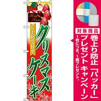 スマートのぼり旗 クリスマスケーキ ご予約受け中 (22286) [プレゼント付]
