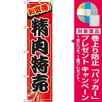 スマートのぼり旗 精肉特売 (22296) [プレゼント付]