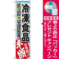 スマートのぼり旗 冷凍食品 (22297) [プレゼント付]