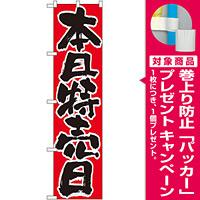 スマートのぼり旗 本日特売日 (22300) [プレゼント付]