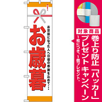スマートのぼり旗 お歳暮 (22312) [プレゼント付]