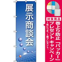 のぼり旗 展示商談会 水色(22324) [プレゼント付]