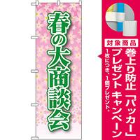のぼり旗 春の大商談会 (22326) [プレゼント付]
