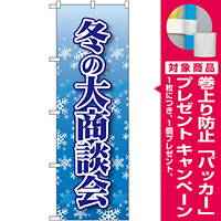 のぼり旗 冬の大商談会 (22335) [プレゼント付]