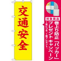 防犯のぼり旗 交通安全 (23594) [プレゼント付]