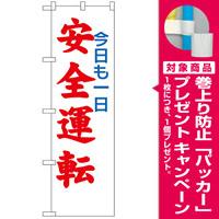 防犯のぼり旗 今日も一日安全運転 (23599) [プレゼント付]