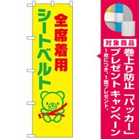 防犯のぼり旗 シートベルト全席着用 (23600) [プレゼント付]
