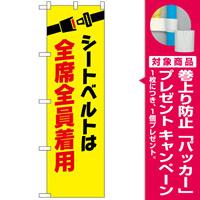 防犯のぼり旗 シートベルトは全席全員着用 (23601) [プレゼント付]