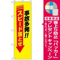 防犯のぼり旗 事故多発!! スピード落とせ (23611) [プレゼント付]