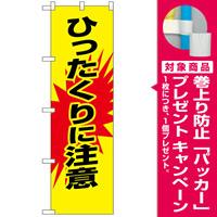 防犯のぼり旗 ひったくりに注意 (23624) [プレゼント付]