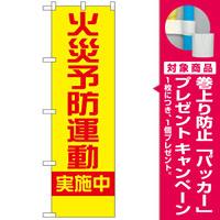 防犯のぼり旗 火災予防運動実施中 (23632) [プレゼント付]