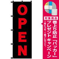 のぼり旗 OPEN 黒チチ (23912) [プレゼント付]