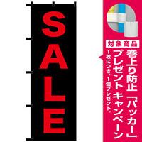 のぼり旗 SALE 黒チチ (23914) [プレゼント付]