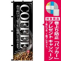 のぼり旗 COFFEE 黒チチ (23917) [プレゼント付]
