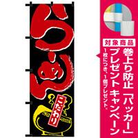 のぼり旗 らーめん(赤字) 黒チチ (23921) [プレゼント付]