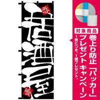 のぼり旗 居酒屋 黒チチ (23923) [プレゼント付]