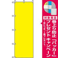 のぼり旗 無地 黄 (2455) [プレゼント付]
