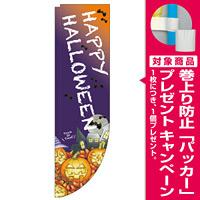 Rのぼり旗  HAPPY HALLOWEEN 24991 [プレゼント付]