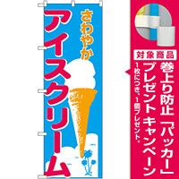 のぼり旗 さわやかアイスクリーム (266) [プレゼント付]