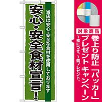 のぼり旗 安心・安全食材宣言 (SNB-5) [プレゼント付]