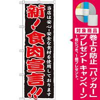 のぼり旗 新!食肉宣言!! (SNB-6) [プレゼント付]