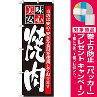 のぼり旗 美味安心 焼肉 (SNB-7) [プレゼント付]