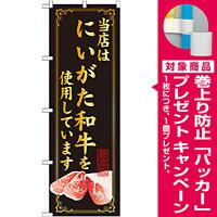 のぼり旗 当店はにいがた和牛を使用 (SNB-20) [プレゼント付]