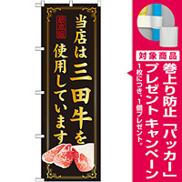 のぼり旗 当店は三田牛を使用 (SNB-36) [プレゼント付]