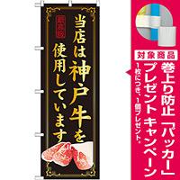 のぼり旗 当店は神戸牛を使用 (SNB-37) [プレゼント付]