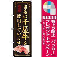 のぼり旗 当店は千屋牛を使用 (SNB-40) [プレゼント付]